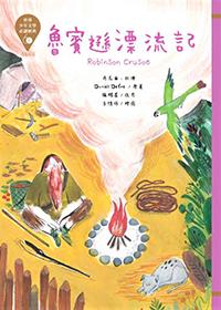 世界少年文學必讀經典60-魯賓遜漂流記