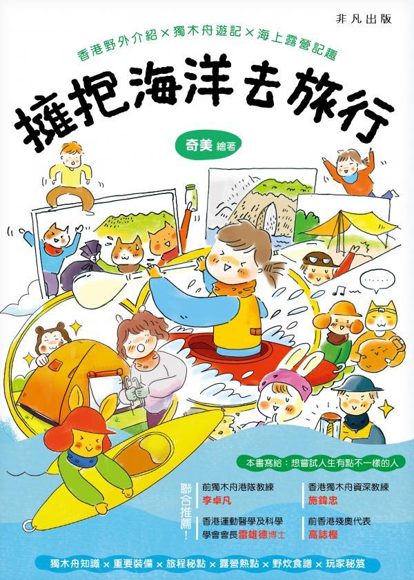 擁抱海洋去旅行——香港野外介紹x獨木舟遊記x海上露營記趣
