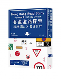 香港道路探索──路牌標誌x交通設計
