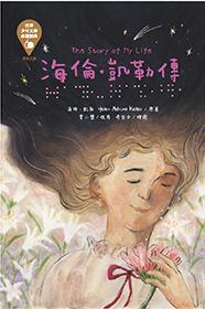 世界少年文學必讀經典60-海倫˙凱勒傳