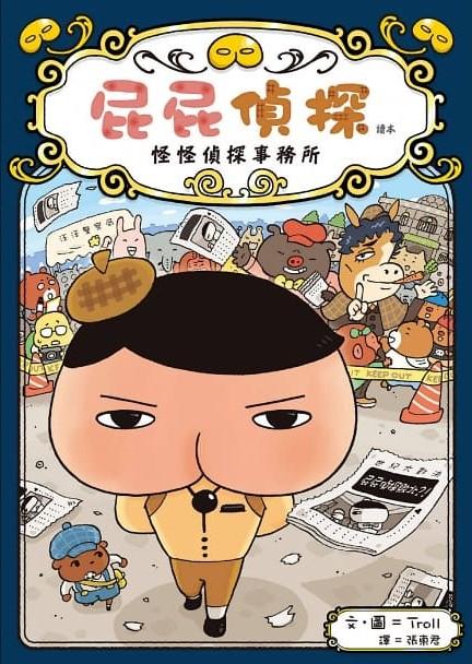 屁屁偵探讀本:怪怪偵探事務所