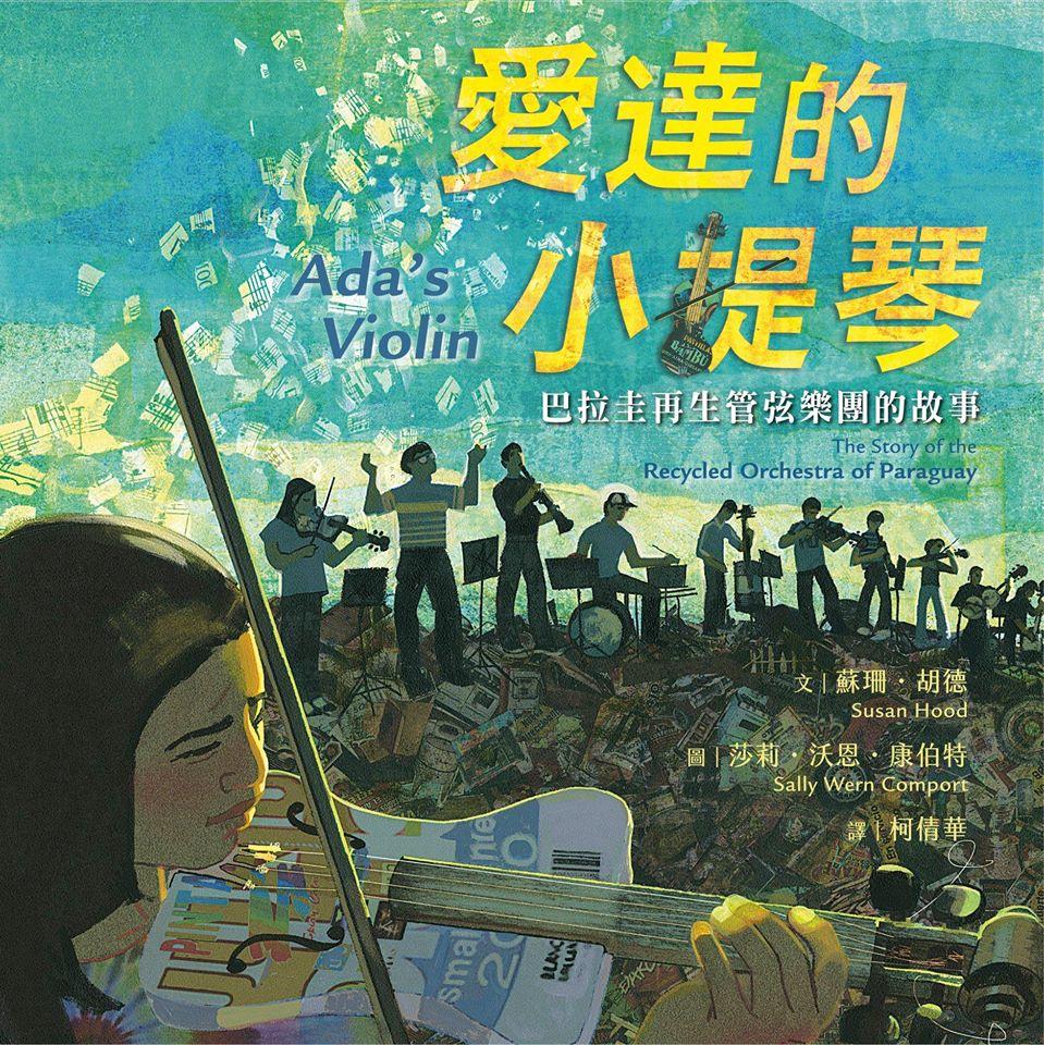 愛達的小提琴:巴拉圭再生管弦樂團的故事