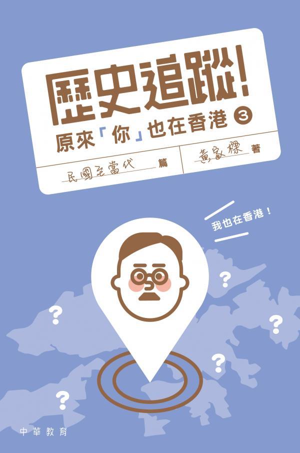 歷史追蹤!原來「你」也在香港 3 民國至當代篇