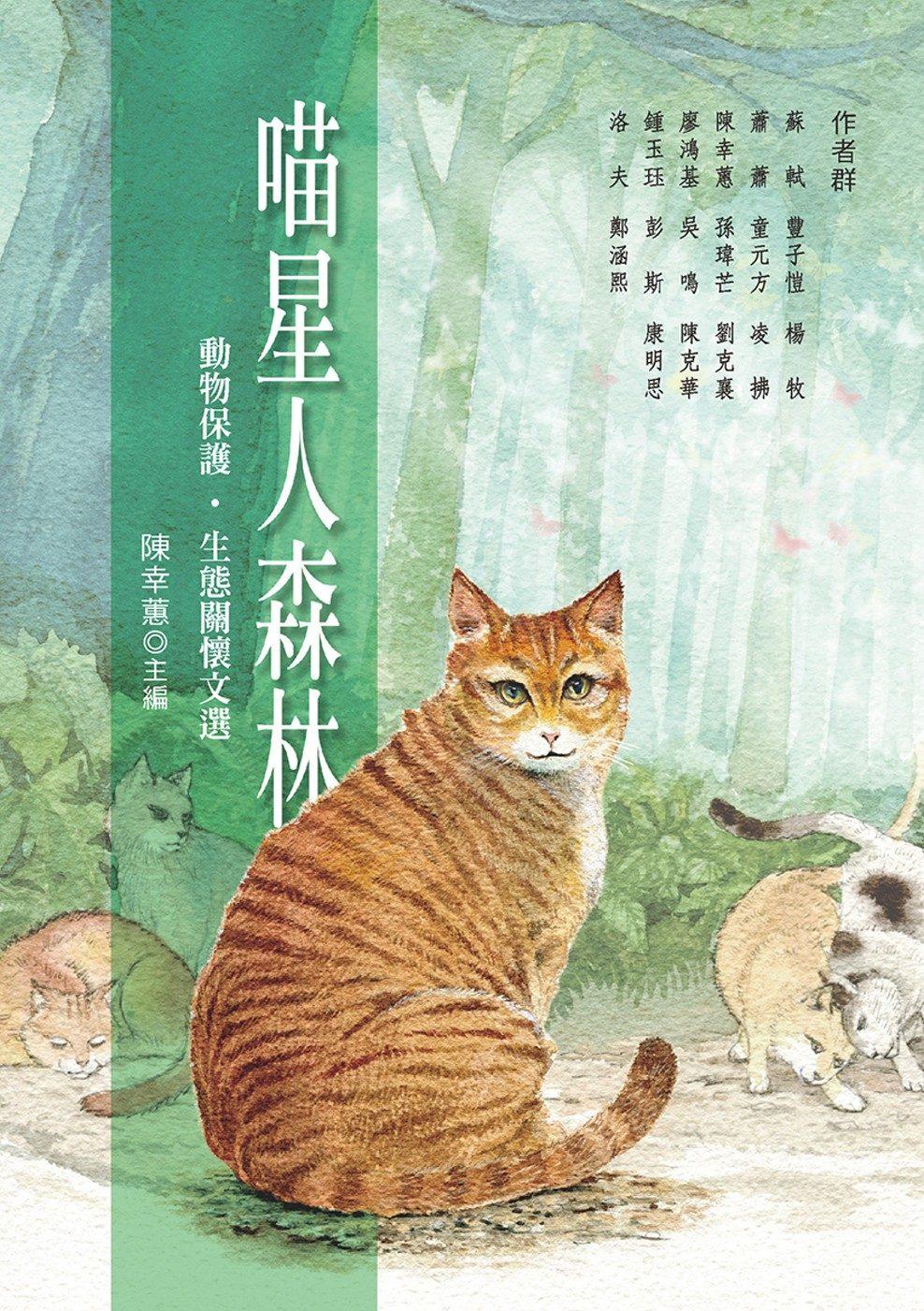 喵星人森林——動物保護.生態關懷文選