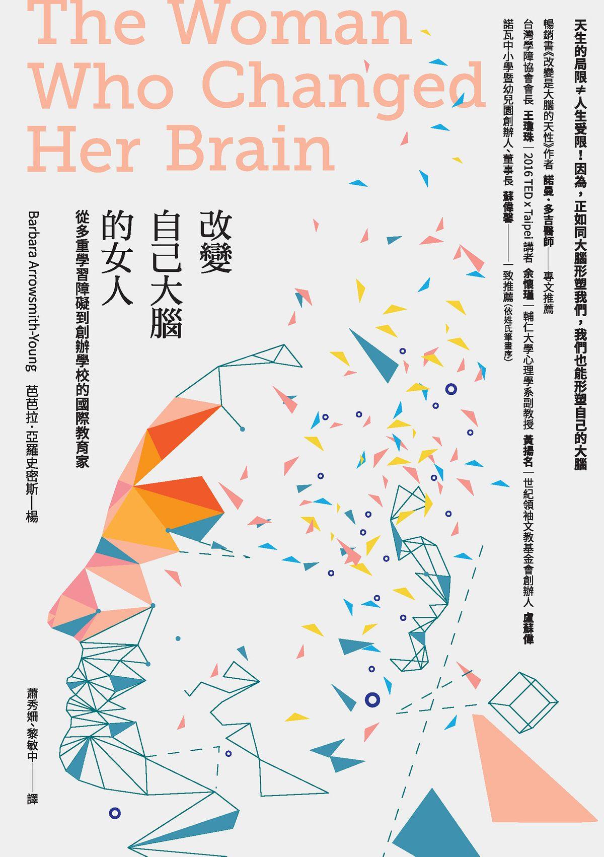 改變自己大腦的女人