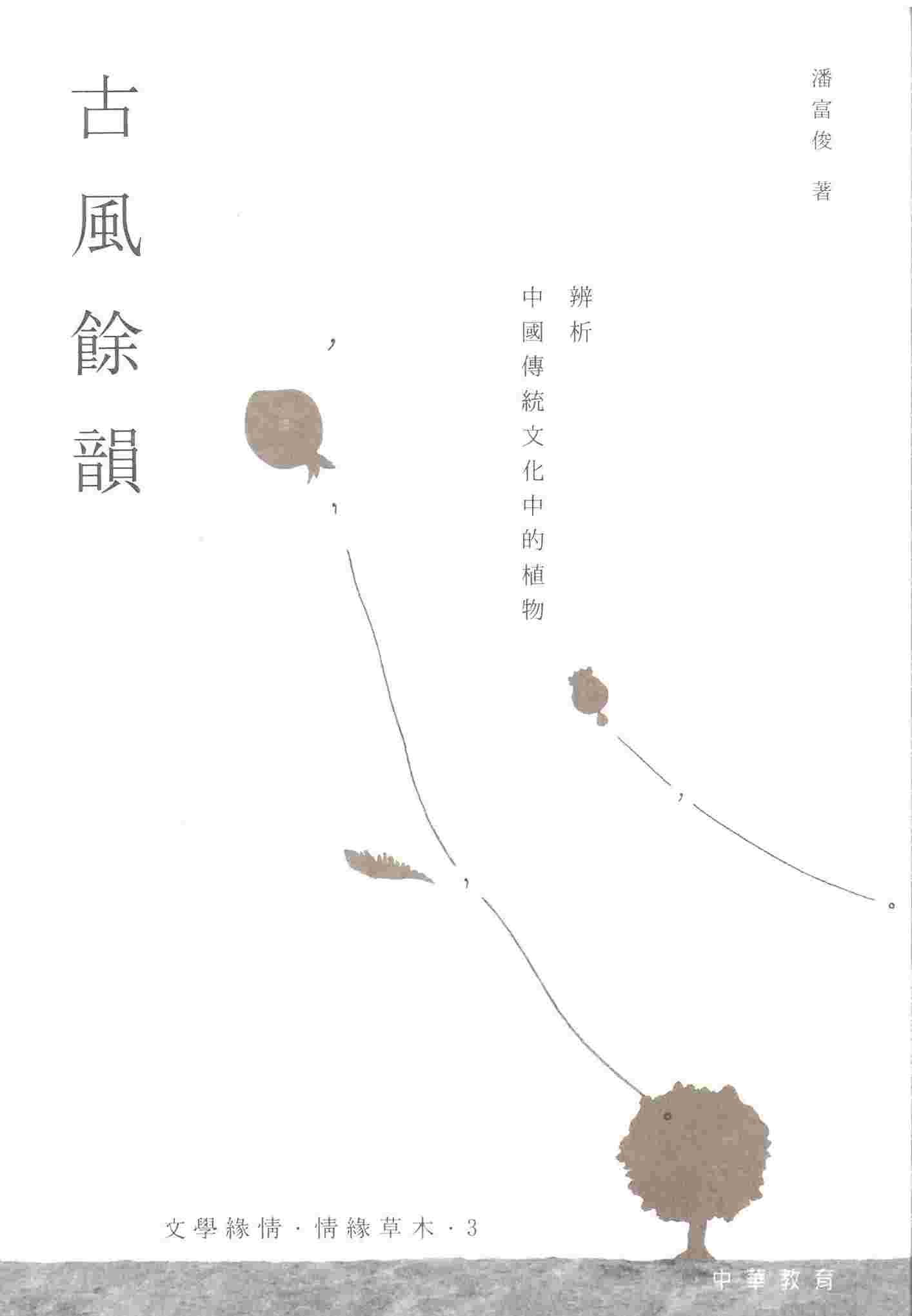 文學緣情.情緣草木 3 古風餘韻
