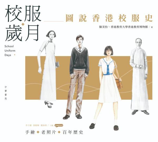 校服歲月——圖說香港校服史
