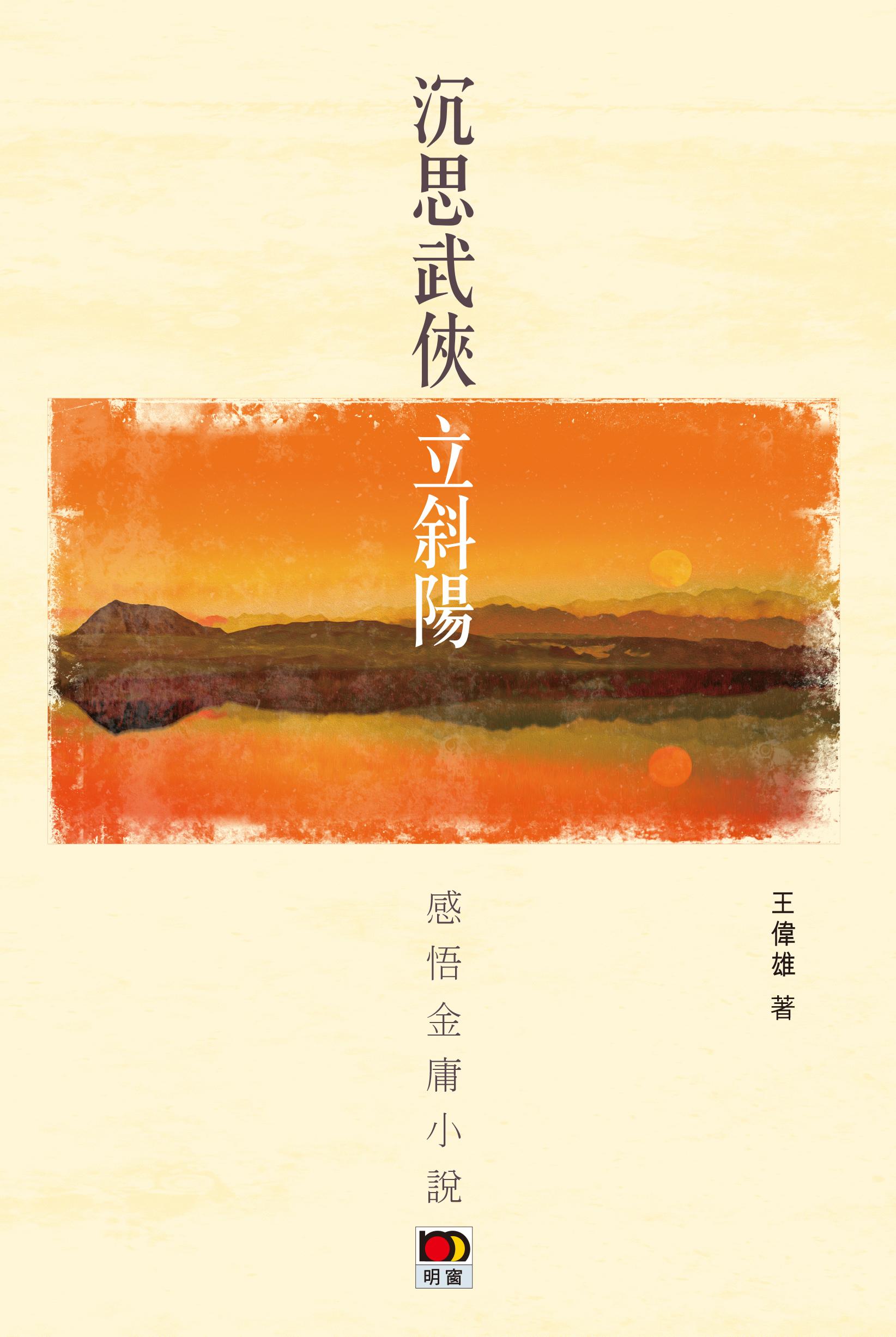 沉思武俠立斜陽——感悟金庸小說