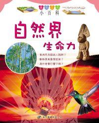 擁抱自然小百科──自然界生命力