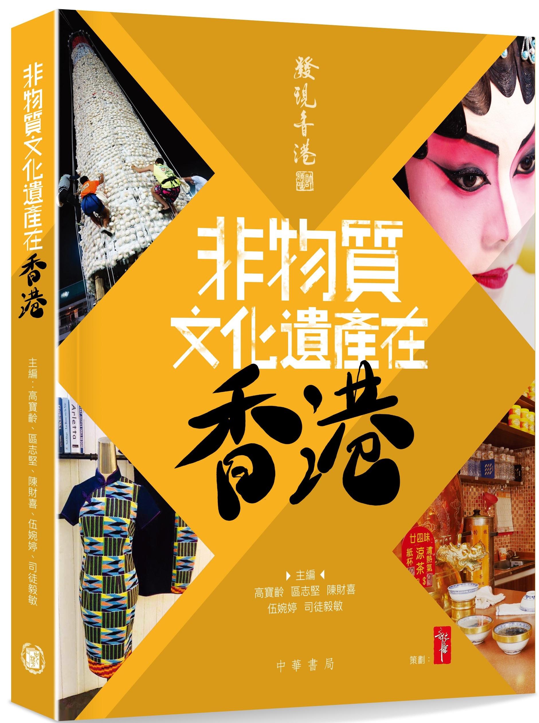 發現香港——非物質文化遺產在香港
