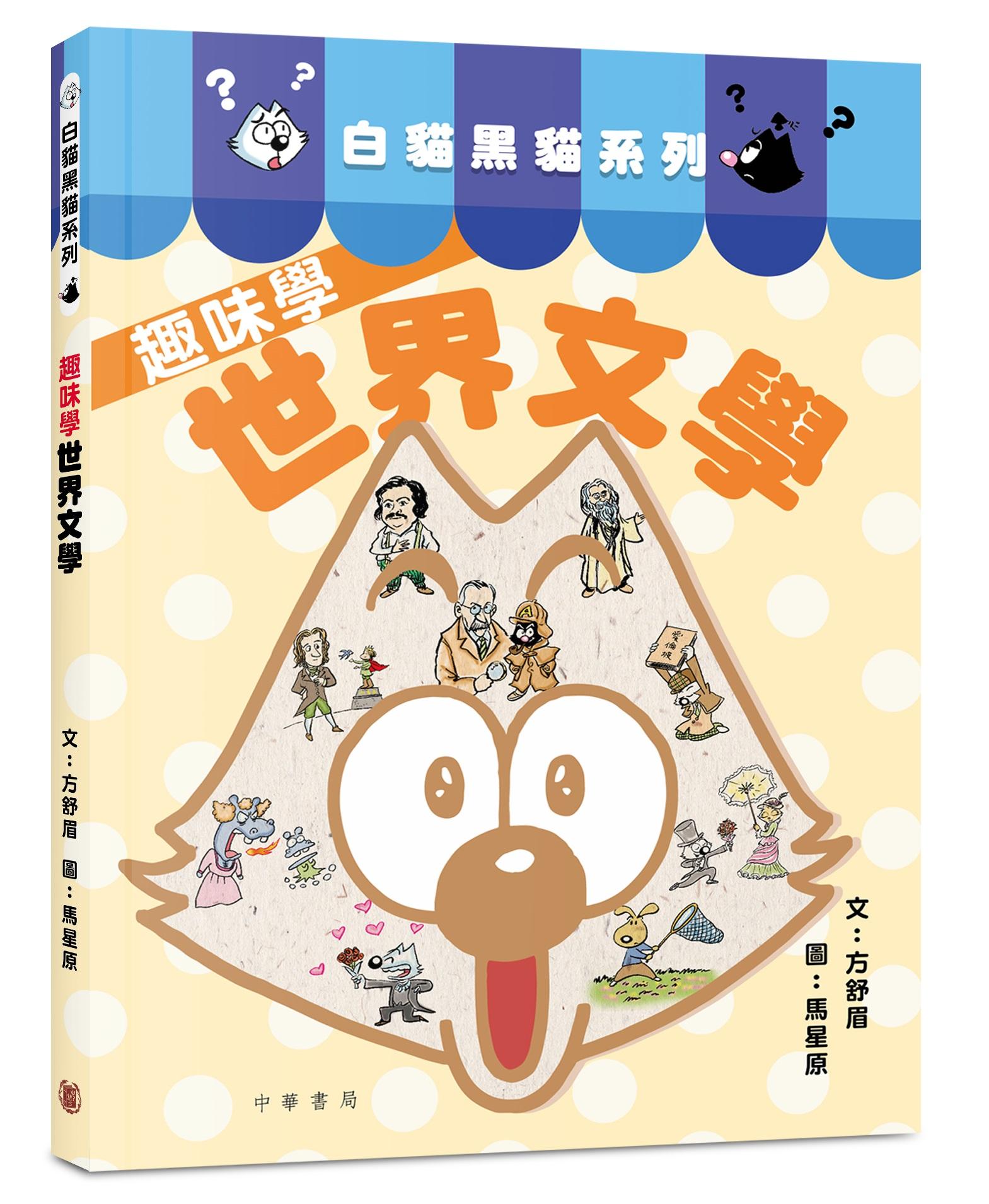 白貓黑貓系列:趣味學世界文學