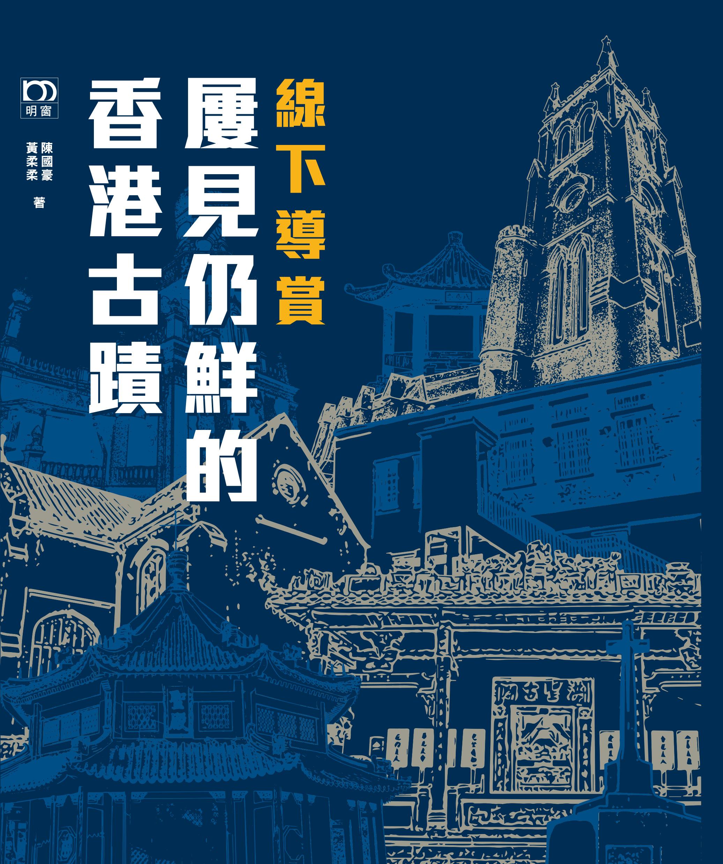 線下導賞:屢見仍鮮的香港古蹟