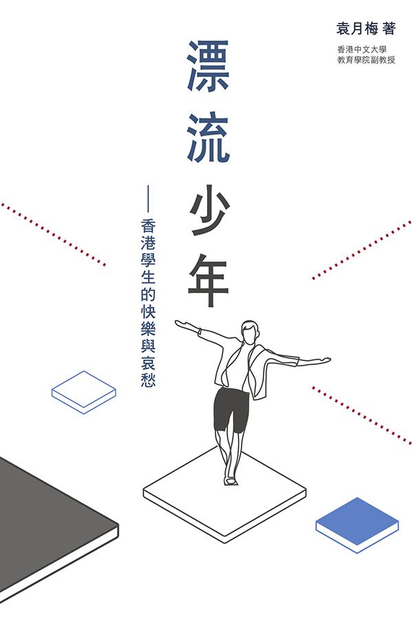 漂流少年——香港學生的快樂與哀愁