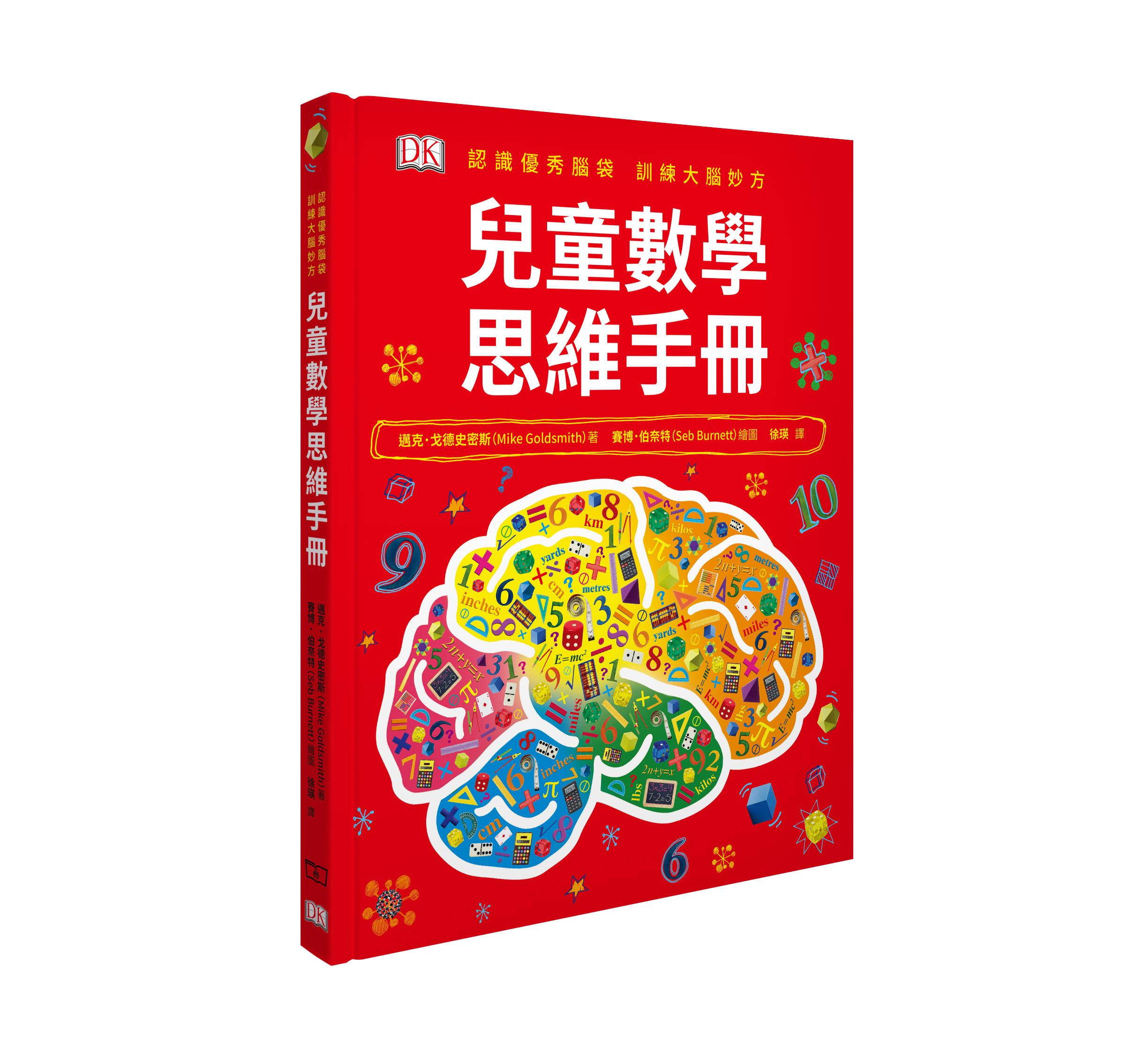 兒童數學思維手冊