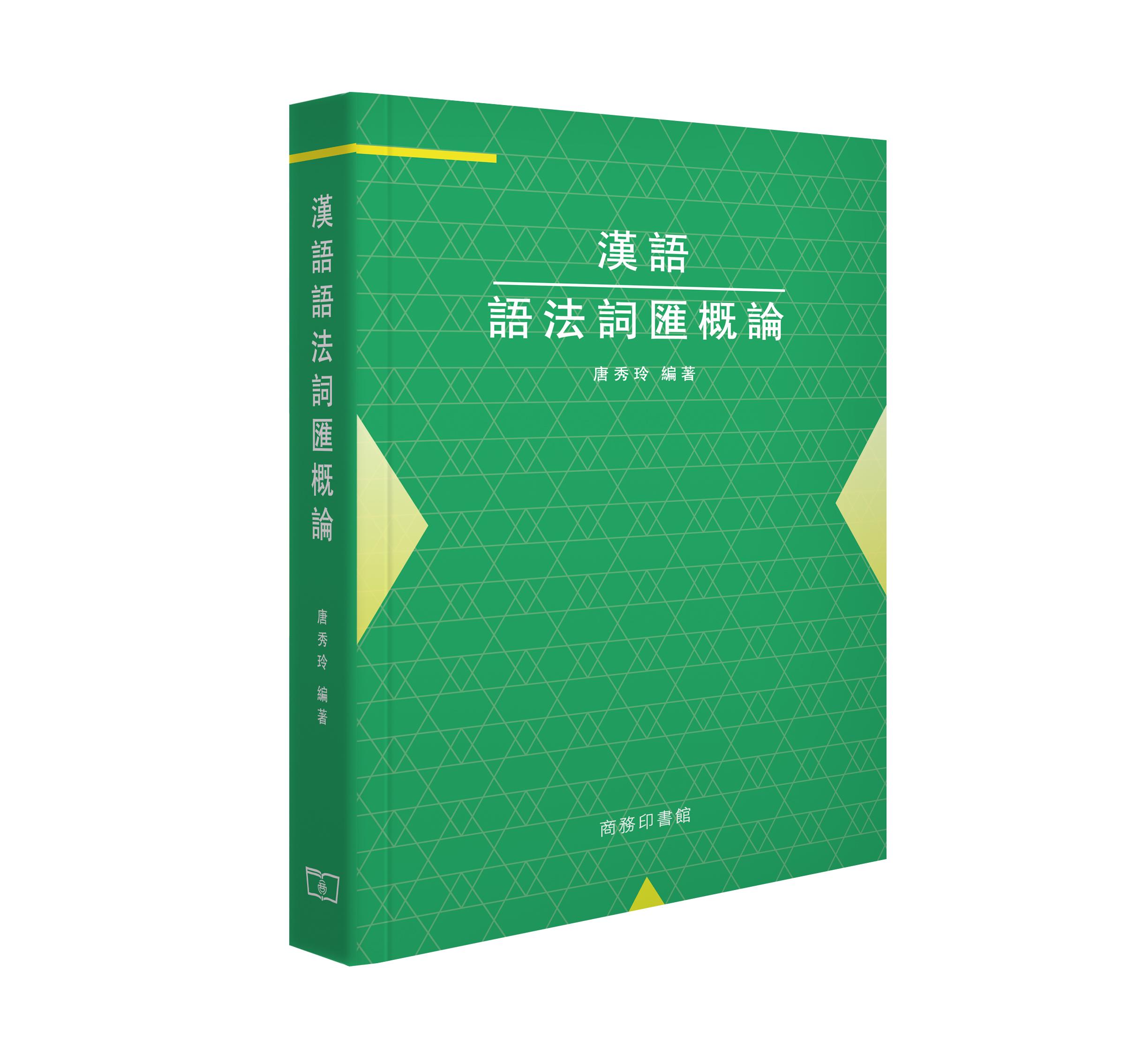 漢語語法詞匯概論