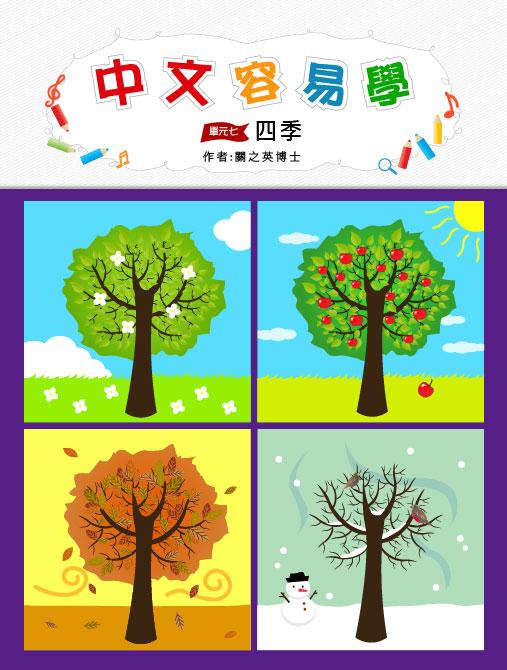 中文容易學 單元七:四季
