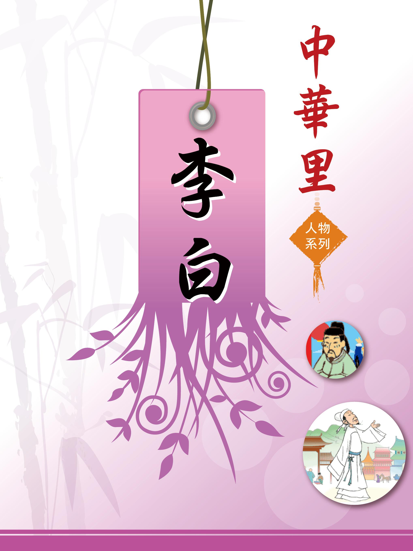 中華里—人物系列:李白篇