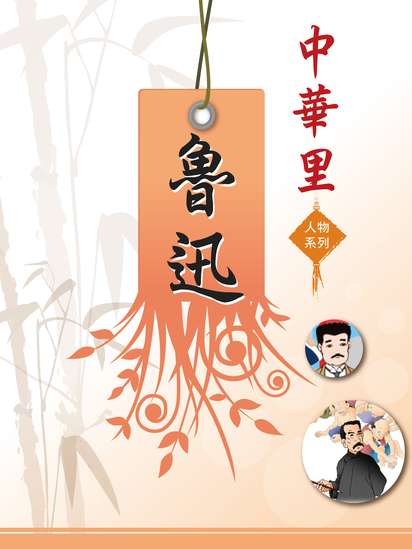 中華里—人物系列:魯迅篇