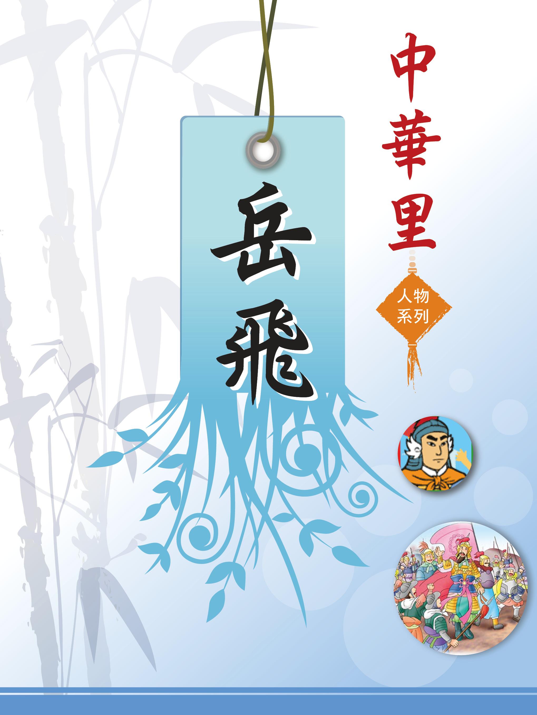 中華里—人物系列:岳飛篇