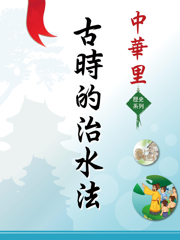 中華里—歷史系列:古時的治水法