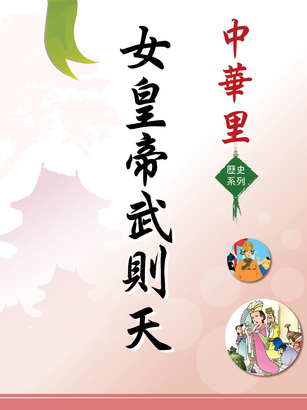 中華里—歷史系列:女皇帝武則天