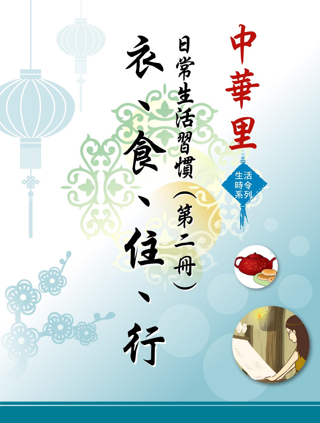 中華里—生活時令系列 日常生活習慣(第二冊):衣、食、住、行