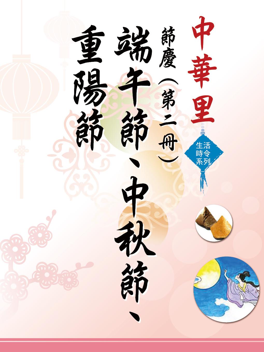 中華里—生活時令系列 節慶(第二冊):端午節、中秋節、重陽節