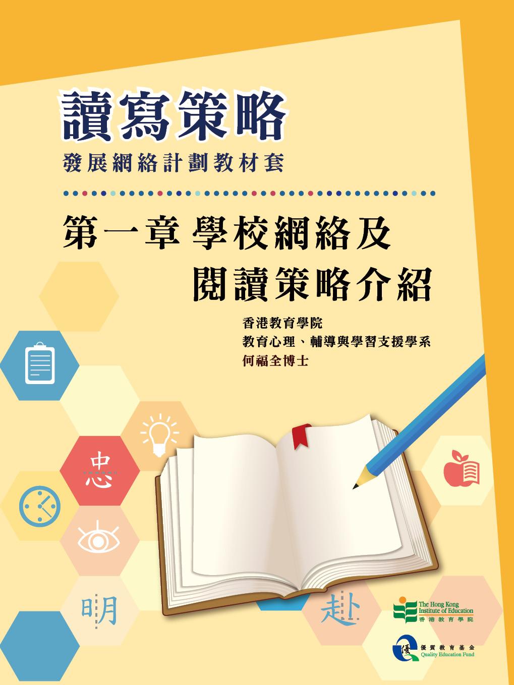 讀寫策略發展網絡計劃教材套 第一章 學校網絡及閱讀策略介紹