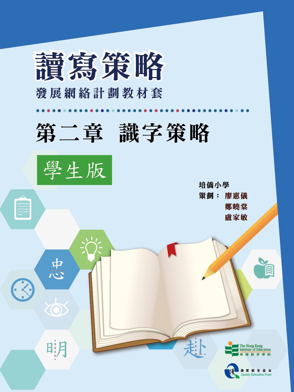 讀寫策略發展網絡計劃教材套 第二章 識字策略(學生版)