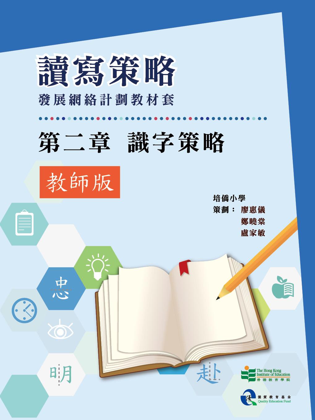 讀寫策略發展網絡計劃教材套 第二章 識字策略(教師版)