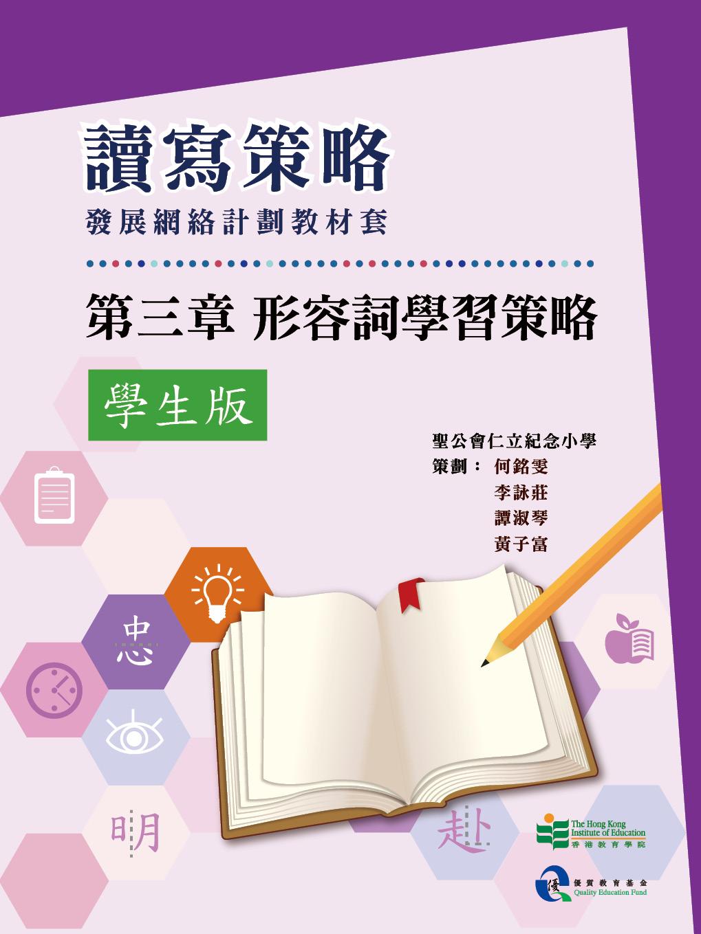 讀寫策略發展網絡計劃教材套 第三章 形容詞學習策略(學生版)