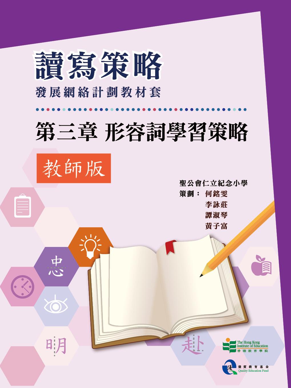 讀寫策略發展網絡計劃教材套 第三章 形容詞學習策略(教師版)
