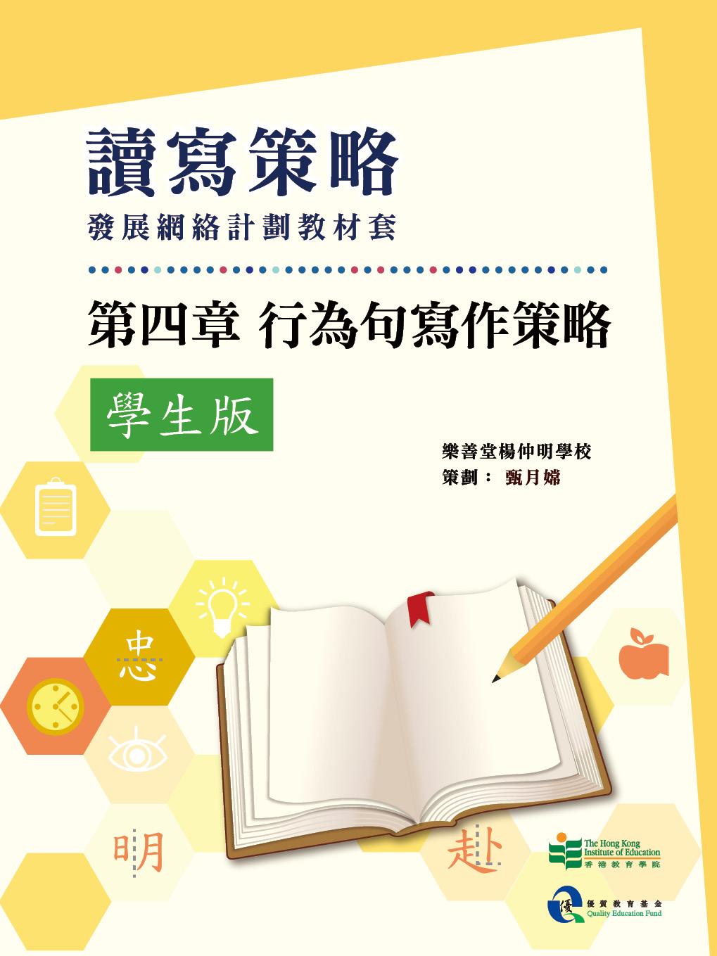 讀寫策略發展網絡計劃教材套 第四章 行為句寫作策略(學生版)