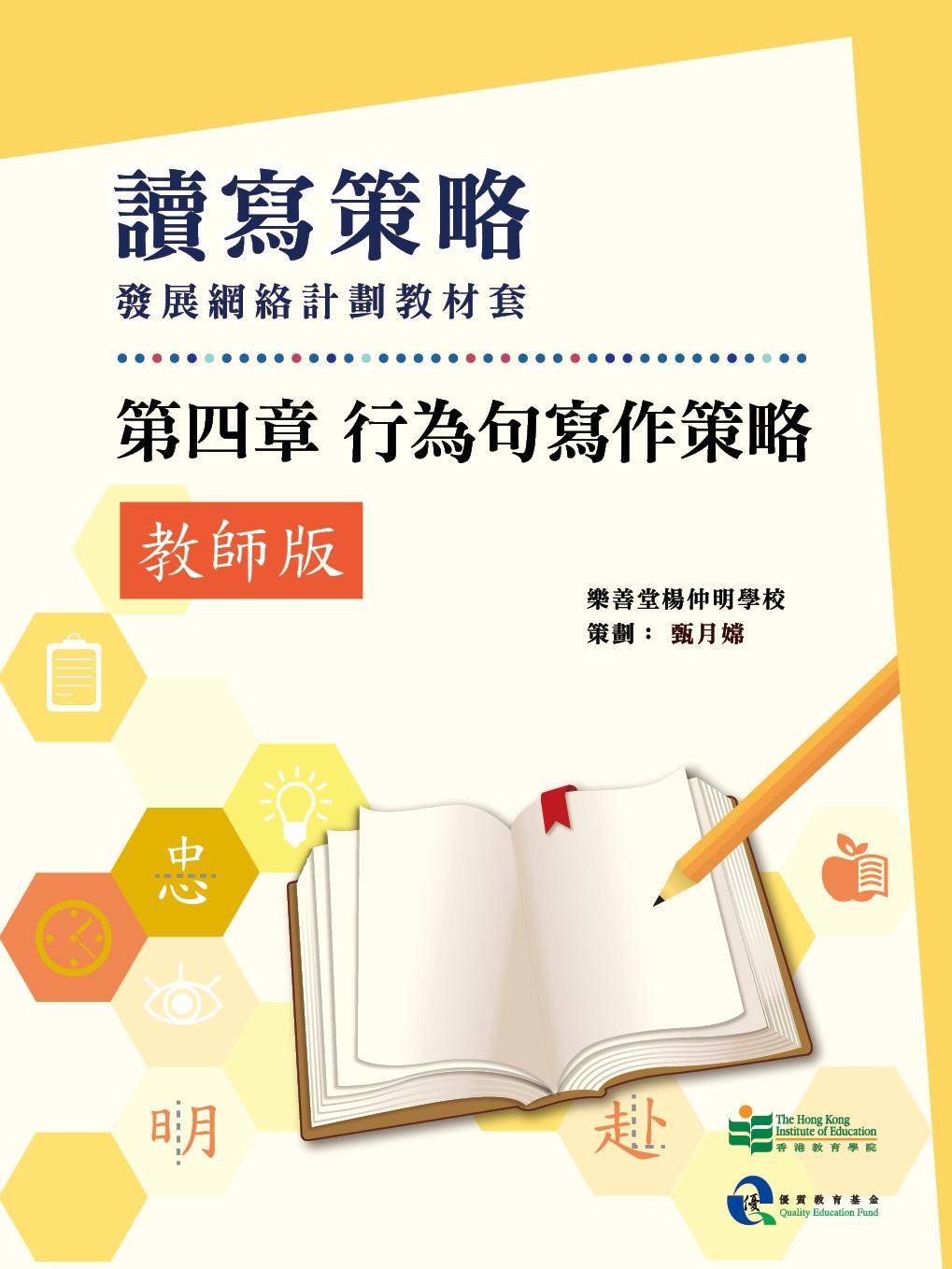 讀寫策略發展網絡計劃教材套 第四章 行為句寫作策略(教師版)