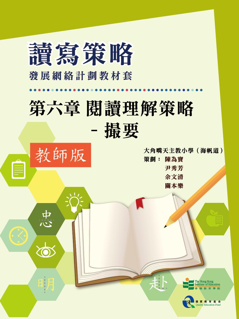 讀寫策略發展網絡計劃教材套 第六章 閱讀理解策略─撮要(教師版)