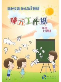 童心悅讀校本語文教材 一年級上學期單元工作紙 - 學生版