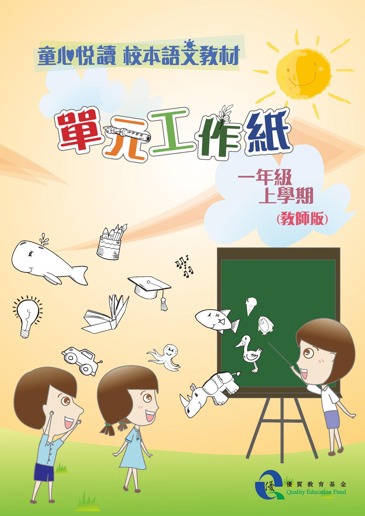 童心悅讀校本語文教材 一年級上學期單元工作紙 - 教師版