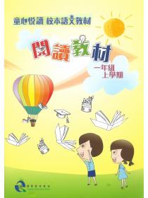 童心悅讀校本語文教材 一年級上學期閱讀教材 - 學生版
