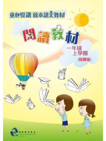 童心悅讀校本語文教材 一年級上學期閱讀教材 - 教師版