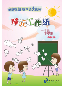 童心悅讀校本語文教材 一年級下學期單元工作紙 - 教師版