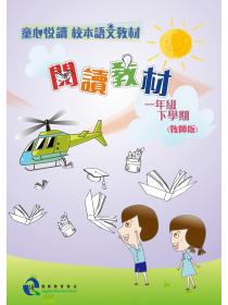 童心悅讀校本語文教材 一年級下學期閱讀教材 - 教師版