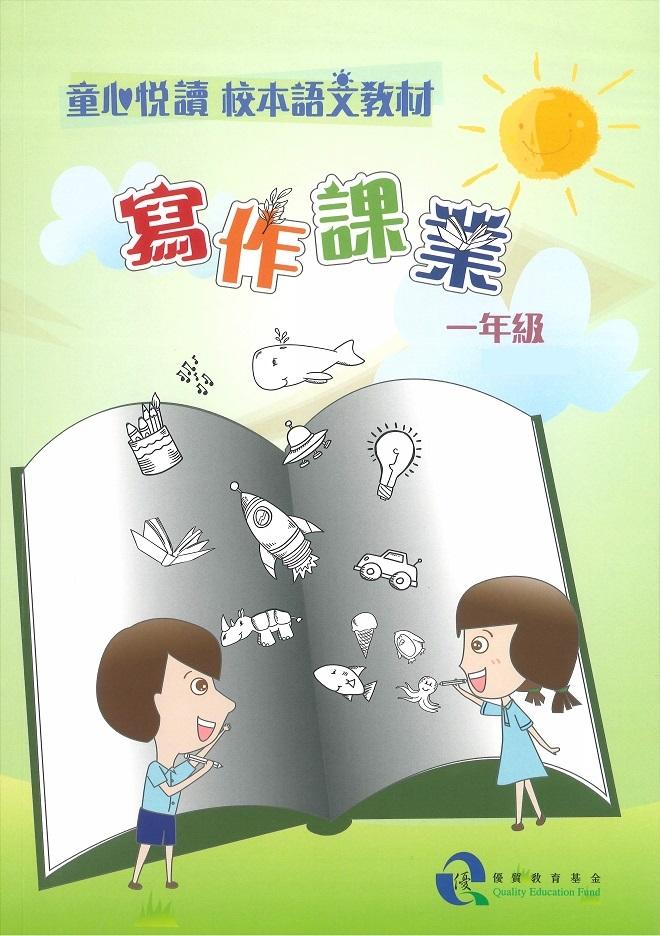 童心悅讀校本語文教材 一年級寫作課業 - 學生版