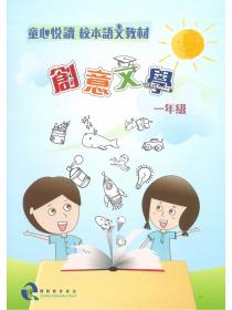 童心悅讀校本語文教材 一年級創意文學 - 學生版