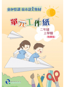 童心悅讀校本語文教材 二年級上學期單元工作紙 - 教師版