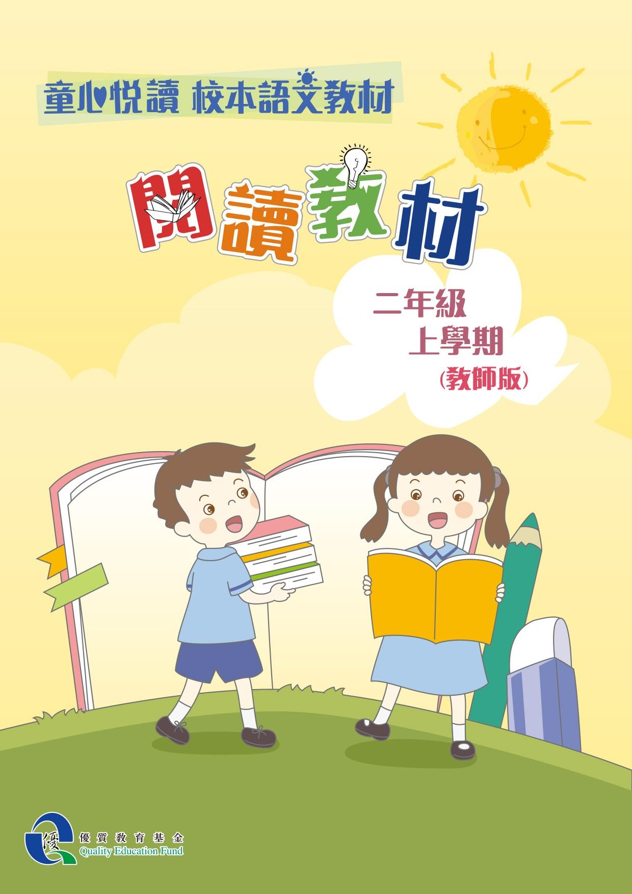 童心悅讀校本語文教材 二年級上學期閱讀教材 - 教師版