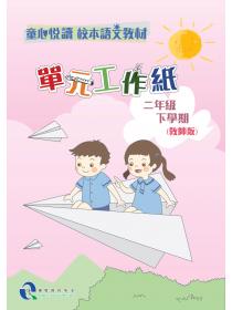 童心悅讀校本語文教材 二年級下學期單元工作紙 - 教師版