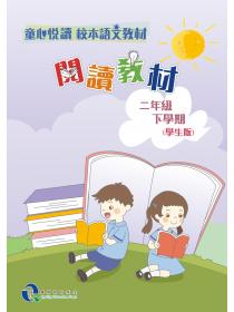 童心悅讀校本語文教材 二年級下學期閱讀教材 - 學生版