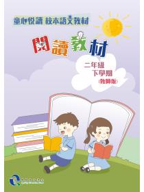 童心悅讀校本語文教材 二年級下學期閱讀教材 - 教師版