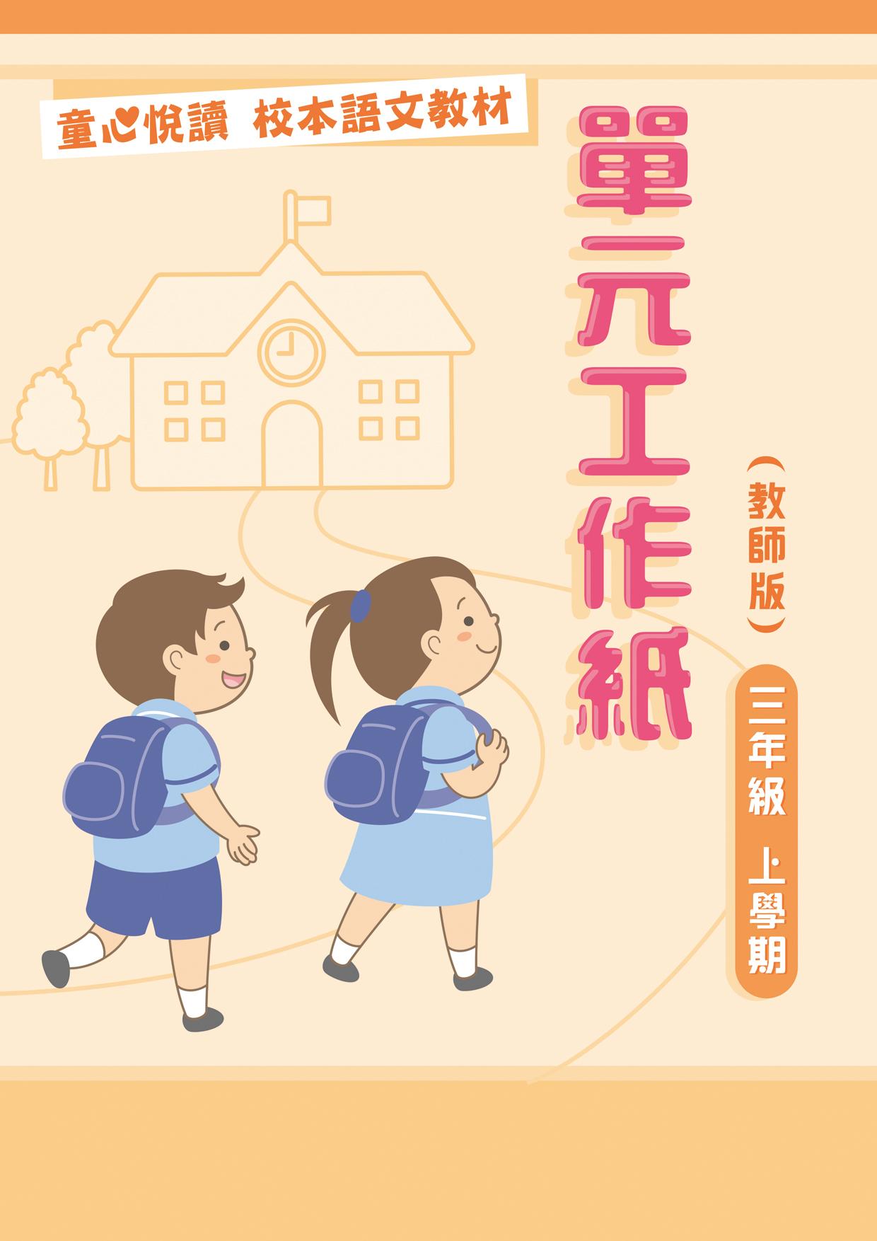 童心悅讀校本語文教材 三年級上學期單元工作紙 - 教師版