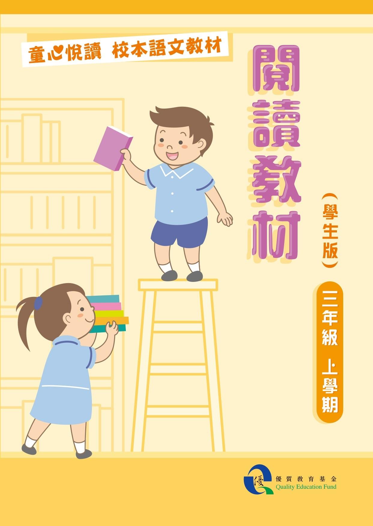 童心悅讀校本語文教材 三年級上學期閱讀教材 - 學生版